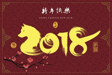 2018: Vector Chinese Year of the dog, Asian Lunar Year,  Seal and Chinese meaning is: Year of the dog